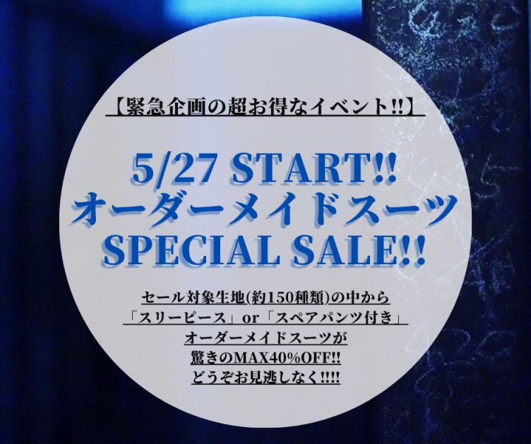 最大40%OFF!!オーダーメイドスーツSPECIAL SALE開催!!